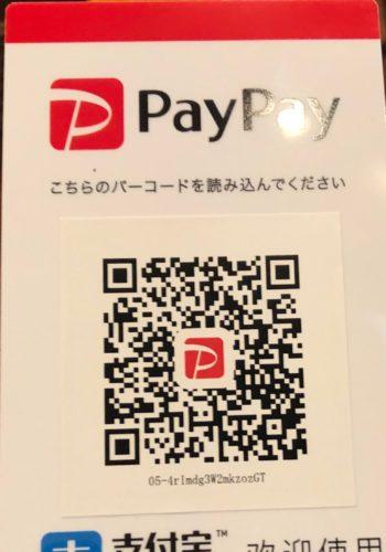 paypay_fotor_fotor