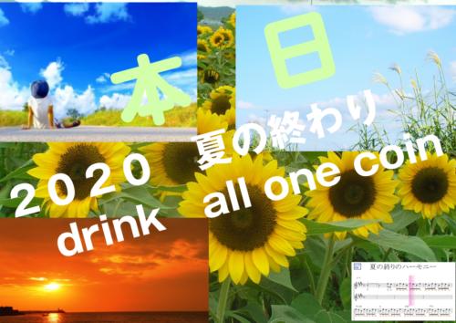 夏の終わり 2020